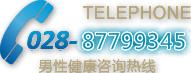 男科病查询:028-87799345